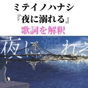 【夜に溺れる/ミテイノハナシ】歌詞の意味を解釈!【溢れる感情】