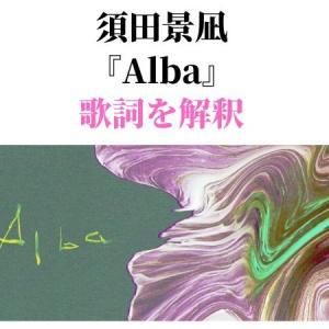【Alba/須田景凪】歌詞の意味を解釈!【自分の全てを赦す】