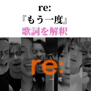 【[re:]/もう一度】歌詞の意味を解釈!【現状に差した光】