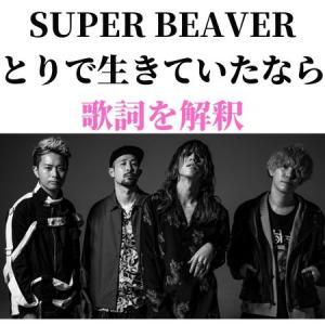 【ひとりで生きていたならば/SUPER BEAVER】歌詞の意味を解釈!【あなたの存在】