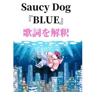 【BLUE/Saucy Dog】歌詞の意味を解釈!【現状に突き刺さるメッセージ】