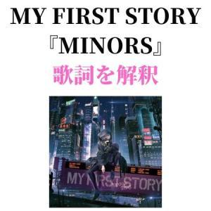 【MINORS/MY FIRST STORY】歌詞の意味を解釈!【Hiroの憂う想い】