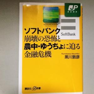 日本のお金はどこに行ってしまうのか『ソフトバンク崩壊の恐怖と農中・ゆうちょに迫る金融危機』