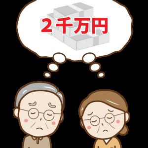 『定年後設計スクール』体験学習会をWEB受講 体験談!