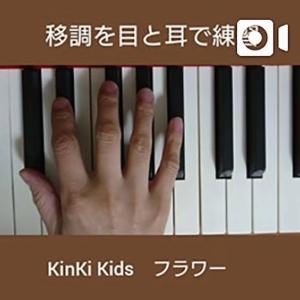 移調の練習&学習① 目と耳で KinKi Kids フラワー