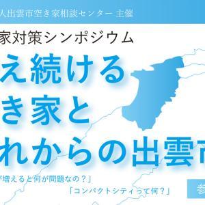 島根県出雲市の空き家対策団体とその取り組みのまとめ