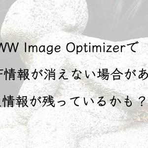 EWWWではEXIF情報が消えない場合がある!その画像には位置情報が残っているかも知れません。