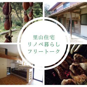 【2021年4月4日開催】里山住宅リノベ暮らしフリートーク