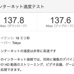 我が家のインターネットが光回線になりました!