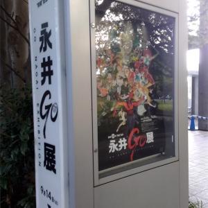 永井GO展へGO!