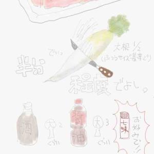 【料理】大根鶏の作り方(未完)