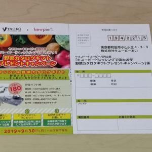 ヤオコー×キューピー キューピードレッシングで味わおう!野菜カタログギフトプレゼントキャンペーン