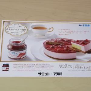サミット×アヲハタ ホテルオークラ特製オリジナルスイーツプレゼント