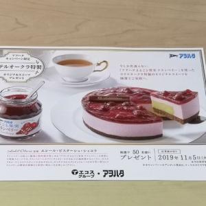 エコスグループ×アヲハタ ホテルオークラ特製オリジナルスイーツプレゼント