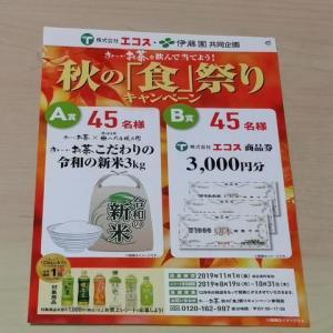 エコス×伊藤園 お~いお茶 秋の「食」祭りキャンペーン