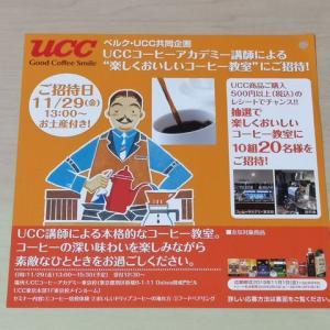 ベルク×UCC上島珈琲 コーヒー教室ご招待キャンペーン