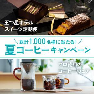 【クローズド懸賞】UCC上島珈琲 夏コーヒーキャンペーン