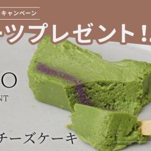【Twitter懸賞】Cake.jp スイーツプレゼントキャンペーン
