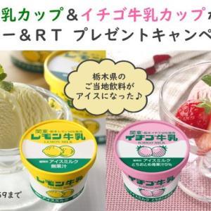 【Twitter懸賞】フタバ食品 おうちで栃木のご当地アイスを楽しもう!twitterフォロー&リツイートキャンペーン