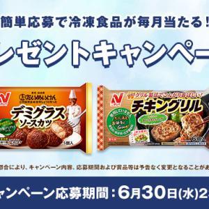 【オープン懸賞】ニチレイフーズ 毎月当たる!6月度キャンペーン