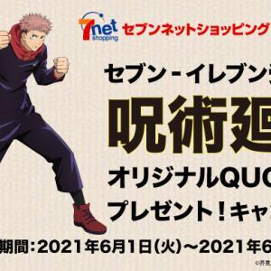 セブンネットショッピング 呪術廻戦オリジナルQUOカードプレゼント!キャンペーン
