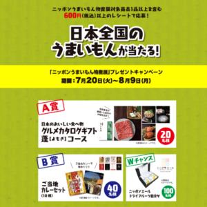 NewDays ニッポンうまいもん物産展プレゼントキャンペーン