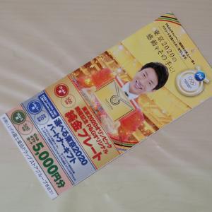 富士薬品×P&G 東京2020オリンピック開催記念 P&Gオリジナル純金プレート当たる!P&Gプレゼントキャンペーン