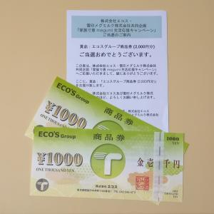 当選♪エコスグループ×雪印メグミルク 家族で「恵 megumi」生活 応援キャンペーン