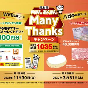井村屋 肉まん あんまん ManyThanks キャンペーン
