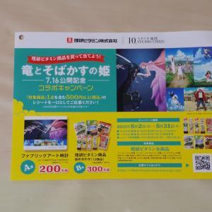 理研ビタミン 竜とそばかすの姫 7.16公開記念コラボキャンペーン
