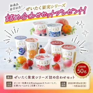 【オープン懸賞】オハヨー乳業 新商品発売記念!ぜいたく果実シリーズ全品詰め合わせセットプレゼント