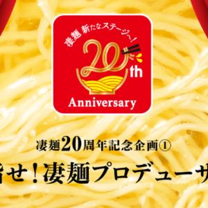 【オープン懸賞】ヤマダイ 目指せ!凄麺プロデューサー!