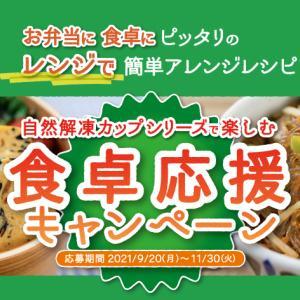 【懸賞情報】ニッスイ 自然解凍カップシリーズで楽しむ食卓応援キャンペーン