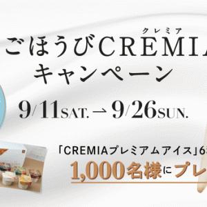 【Twitter懸賞】CREMIA(クレミア) #ごほうびCREMIAキャンペーン第2弾