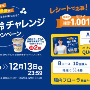 【懸賞情報】江崎グリコ BifiX 腸内年齢チャレンジキャンペーン