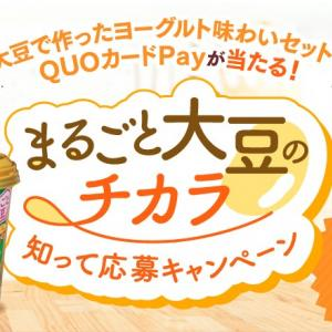 【懸賞情報】フジッコ まるごと大豆のチカラ知って応募キャンペーン