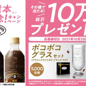 【オープン懸賞】サントリー クラフトボス28億本突破記念キャンペーン