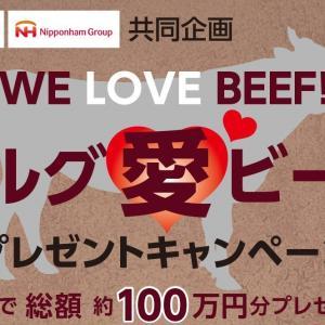 【懸賞情報】ベルク×ニッポンハム WE LOVE BEEF!ウルグ愛ビーフプレゼントキャンペーン