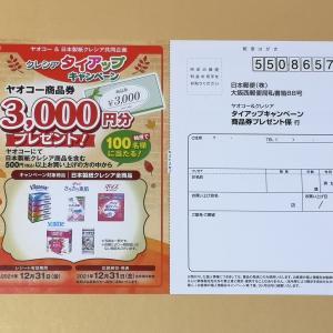 【懸賞情報】ヤオコー×日本製紙クレシア タイアップキャンペーン 商品券プレゼント