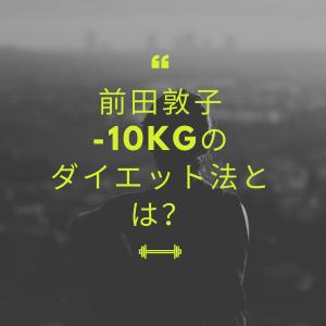 前田敦子が産後−10kgを達成したダイエット方法とは?