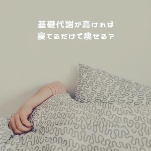 【ダイエットは簡単?】基礎代謝が高けれ寝てるだけでも痩せる?