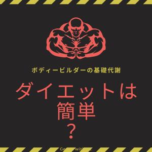 【筋肉の役割】ボディービルダーの基礎代謝はどれくらい?