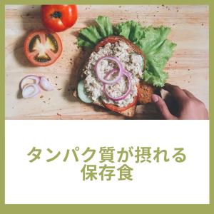 タンパク質を簡単に摂取できる保存食【楽して痩せる】