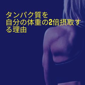 タンパク質を体重の2倍摂取する食事方法【体つくり編】