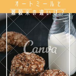 【豆知識】オートミールと雑穀米の違いは?【ダイエットの食事】
