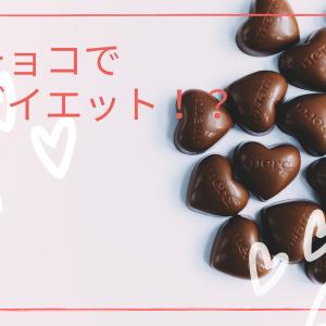 【朗報】脂肪をチョコで落とす【ダイエット中にチョコを食べよう】