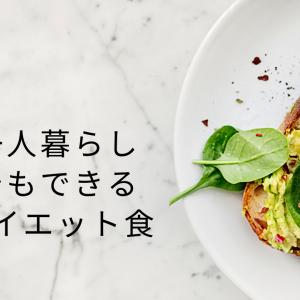 一人暮らしでも簡単にできるダイエットの食事【簡単で低価格な料理】
