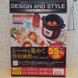 【そうてつローゼン2020春】シールキャンペーンでD&Sの憧れキッチングッズを特別価格で手に入れよう