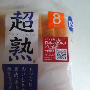 【パスコ2020夏】パンと楽しむ日本のグルメプレゼント。見ているだけで旅行気分?47都道府県のギフト大集合