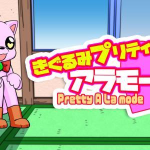 オリジナルアニメ「きぐるみプリティアラモード」制作日記 01